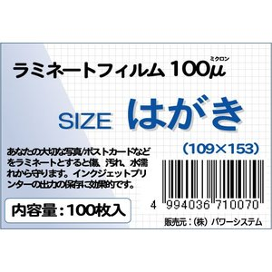 【数量限定】ラミネートフィルム サイズ:はがき(109×153mm)厚さ:100ミクロン 枚数:100枚|daiko2001