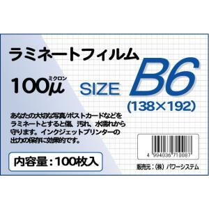 【数量限定】ラミネートフィルム サイズ:B6(138×82mm)厚さ:100ミクロン 枚数:100枚|daiko2001