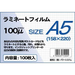 【数量限定】ラミネートフィルム サイズ:A5(158×220mm)厚さ:100ミクロン 枚数:100枚|daiko2001