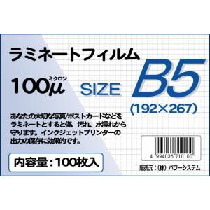 【数量限定】ラミネートフィルム サイズ:B5(192×267mm)厚さ:100ミクロン 枚数:100枚|daiko2001