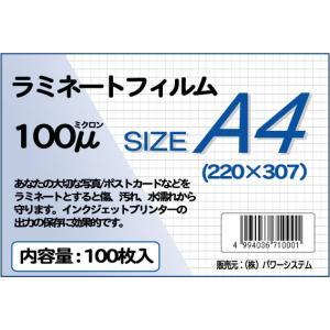 【数量限定】ラミネートフィルム サイズ:A4(220×307mm)厚さ:100ミクロン 枚数:100枚|daiko2001