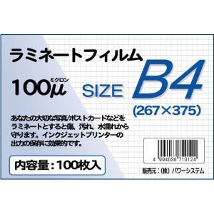 【数量限定】ラミネートフィルム サイズ:B4(267×375mm)厚さ:100ミクロン 枚数:100枚|daiko2001