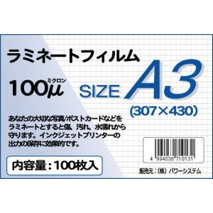 【数量限定】ラミネートフィルム サイズ:A3(307×430mm)厚さ:100ミクロン 枚数:100枚|daiko2001