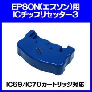 EPSON用IC*69/IC*70専用ICチップリセッター3|daiko2001