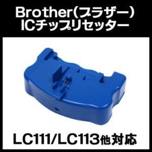 Brother(ブラザー)用LC111/LC113専用ICチップリセッター|daiko2001