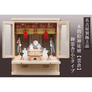 木曽桧神徒壇 雲倉:御霊舎小タイプ  神具一式セット daikokuya-b