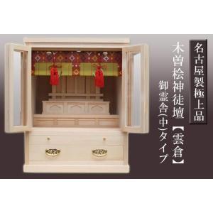 木曽桧神徒壇 雲倉:御霊舎中タイプ daikokuya-b