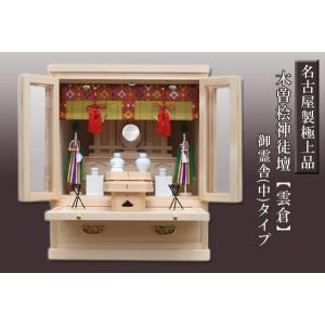 木曽桧神徒壇 雲倉:御霊舎中タイプ 神具一式セット daikokuya-b