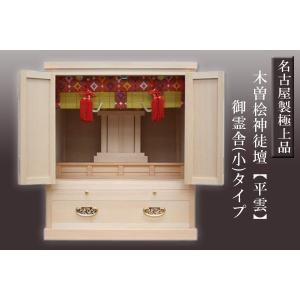 木曽桧神徒壇 平雲:御霊舎小タイプ daikokuya-b