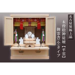 木曽桧神徒壇 平雲:御霊舎小タイプ 神具一式セット daikokuya-b