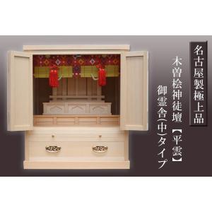 木曽桧神徒壇 平雲:御霊舎中タイプ daikokuya-b