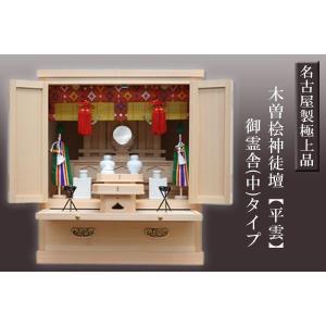 木曽桧神徒壇 平雲:御霊舎中タイプ 神具一式セット daikokuya-b