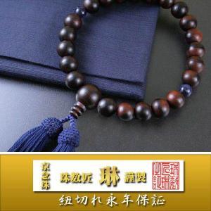 数珠 男性用 数珠袋付 縞黒檀22玉ソーダライト天:正絹頭房|daikokuya-b