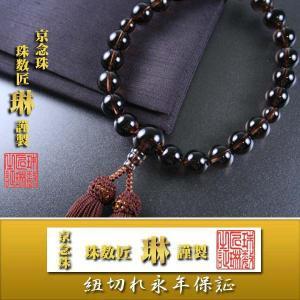 数珠 男性用 数珠袋付 茶水晶(スモーキークオーツ)22玉 共仕立:正絹頭房|daikokuya-b