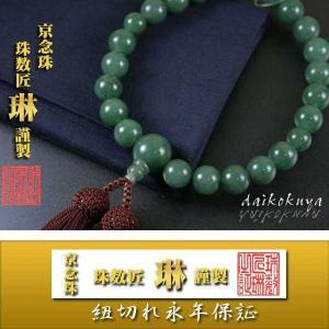 数珠 男性用  数珠袋付 印度翡翠(インドヒスイ)22玉共仕立: 正絹頭房|daikokuya-b