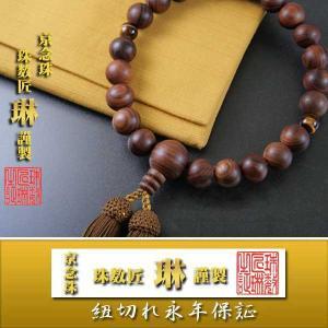 数珠 男性用 数珠袋付 栴檀22玉虎目石天: 正絹頭房|daikokuya-b