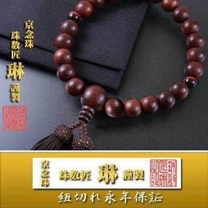 数珠 男性用 数珠袋付 紫檀22玉赤虎目石(赤虎眼石/タイガーアイ)天:正絹頭房|daikokuya-b