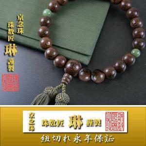 数珠 男性用 数珠袋付 鉄刀木22玉独山玉天:正絹頭房|daikokuya-b