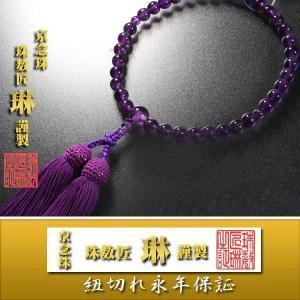 数珠 女性用 紫水晶 アメジスト:正絹松風頭房 桐箱入|daikokuya-b