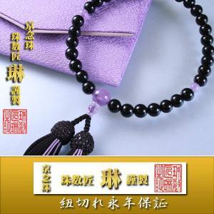 数珠 女性用 数珠袋付 黒オニキス8mm 藤雲石仕立:正絹頭房|daikokuya-b