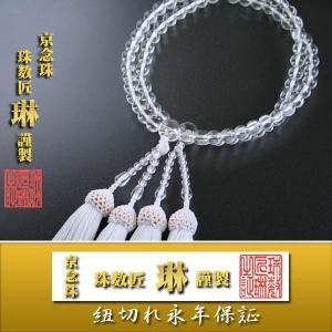 数珠 女性用 寸法切 本水晶7mm玉: 正絹頭房白色 桐箱入|daikokuya-b