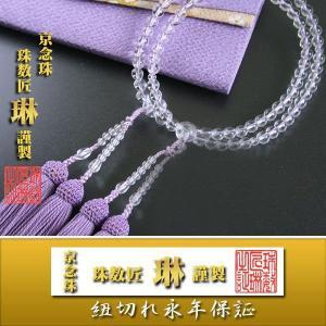数珠 女性用 数珠袋付 寸法切 本水晶 6mm :正絹頭房 藤色|daikokuya-b