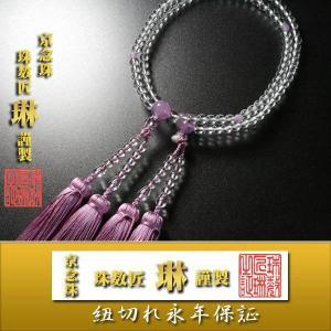 数珠 女性用本連 本水晶108玉 藤雲石仕立: 正絹切房 桐箱入|daikokuya-b