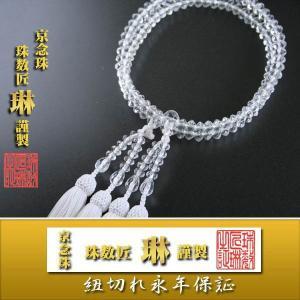 数珠 女性用本連 本水晶SSPカット108玉:正絹松風頭房 白色 桐箱入|daikokuya-b