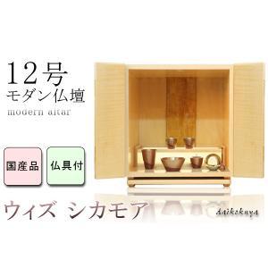 仏壇 モダンミニ仏壇「12号ウィズ:シカモア」仏具セット:ひとえキャメル p029d03e|daikokuya-b