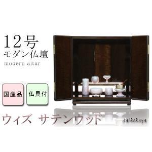 仏具付モダン仏壇「12号ウィズ:サテンウッド」仏具セット:銀彩ピンクp028d03d|daikokuya-b