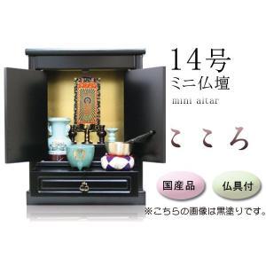 仏壇 ミニ仏壇 14号こころ:黒塗り 仏具セット:西本願寺用(軸1幅)p016e02a daikokuya-b