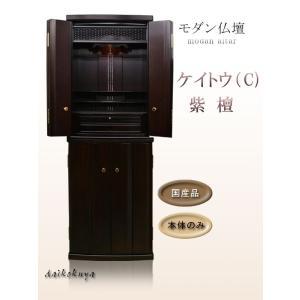国産品モダン仏壇 MUGEN43号:紫檀 本体のみ 1102a006a|daikokuya-b