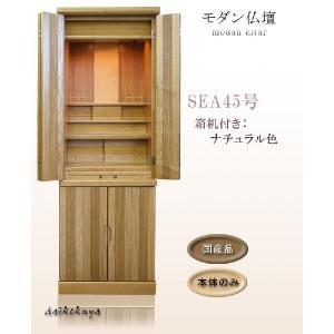 国産品モダン仏壇 SEA45号箱机付き:ナチュラル 本体のみ1102a001a|daikokuya-b