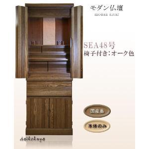 国産品モダン仏壇「SEA48号椅子付き:オーク色」本体のみ1102a002a|daikokuya-b
