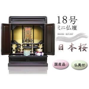 仏壇 ミニ仏壇 小型上置型 18号日本桜:桜色 仏具セット:東本願寺用高級(軸1幅)p021e01c|daikokuya-b