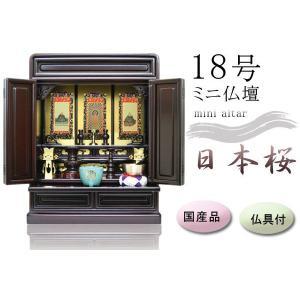 仏壇 ミニ仏壇 小型上置型 18号日本桜:桜色 仏具セット:西本願寺用高級(軸3幅)p021e02d daikokuya-b