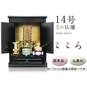 仏壇 ミニ仏壇 14号こころ:黒塗り 仏具セット:東本願寺用高級(軸1幅)p016e01b|daikokuya-b