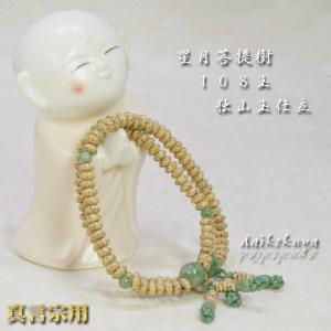 腕輪念珠 真言宗用 星月菩提樹108玉 独山玉仕立|daikokuya-b