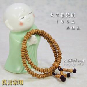 腕輪念珠 真言宗用 天竺菩提樹108玉 共仕立|daikokuya-b