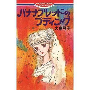 バナナブレッドのプディング (1980年) (小学館文庫)