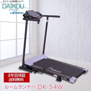 ルームランナー 家庭用 ランニングマシーン 二年目保証 手動傾斜 ダイコー DK-54W