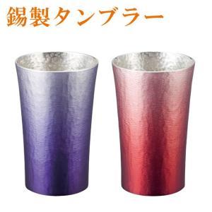 大阪錫器 錫製タンブラー 200ml 選べるカラー(赤・紫)(木箱入り)|daily-3