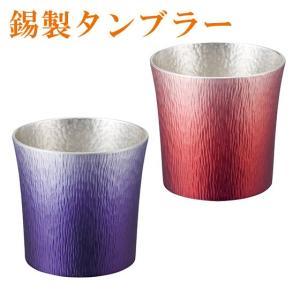 大阪錫器 錫製タンブラー 310ml 選べるカラー(赤・紫)(木箱入り)|daily-3