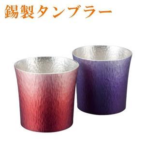 大阪錫器 錫製タンブラー 310ml 2客セット(木箱入り)|daily-3