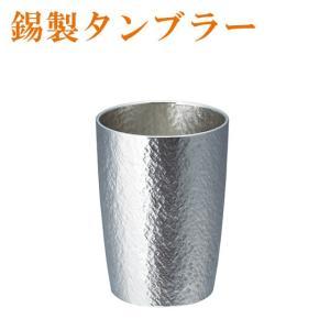大阪錫器 錫製タンブラー ベルク(小)(木箱入り)|daily-3