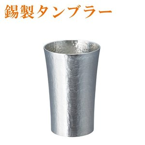 大阪錫器 錫製タンブラー スタンダード(木箱入り)|daily-3