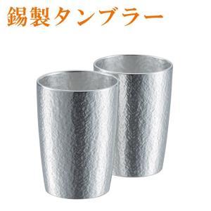 大阪錫器 錫製タンブラー ベルク(小) 2客セット(木箱入り)|daily-3