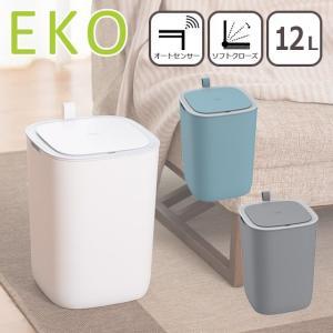 EKO ゴミ箱 12L モランディプラスチックセンサービン 選べるカラー|daily-3