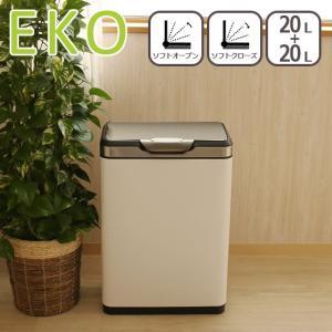 EKO ゴミ箱 20L+20L タッチプロ ビン ホワイト ダストボックス|daily-3