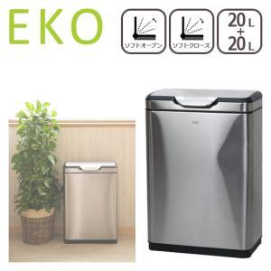 EKO ゴミ箱 20L+20L タッチプロ ビン シルバー ダストボックス|daily-3